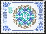 Stefan Kanchev stamp